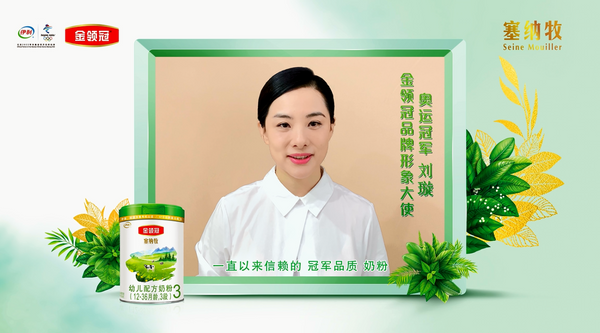 金领冠独家揭秘刘璇有机育儿观,冠军妈妈的奥运标准受好评