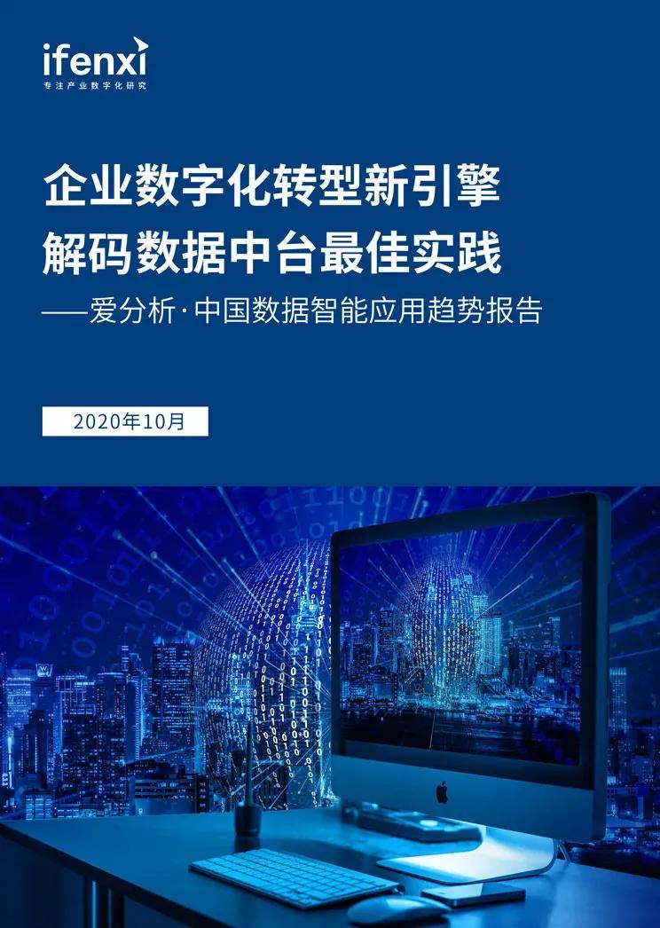 爱数非结构化数据中台,入选爱分析中国数据智能应用趋势报告