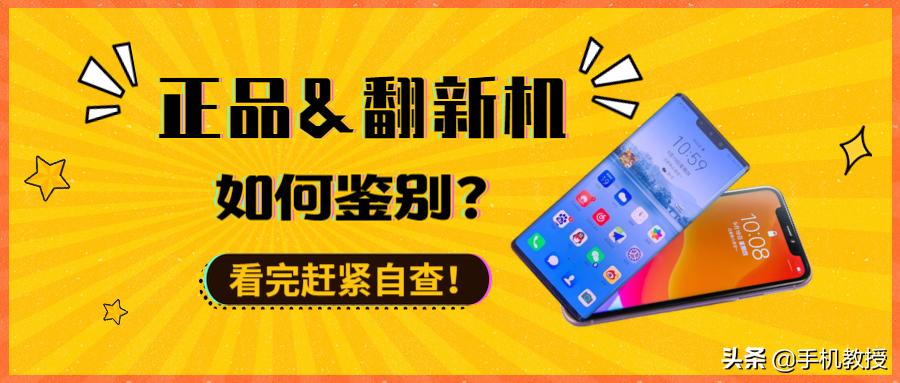 担心新买的手机是翻新机?这几招帮你轻松鉴别,苹果安卓都适用
