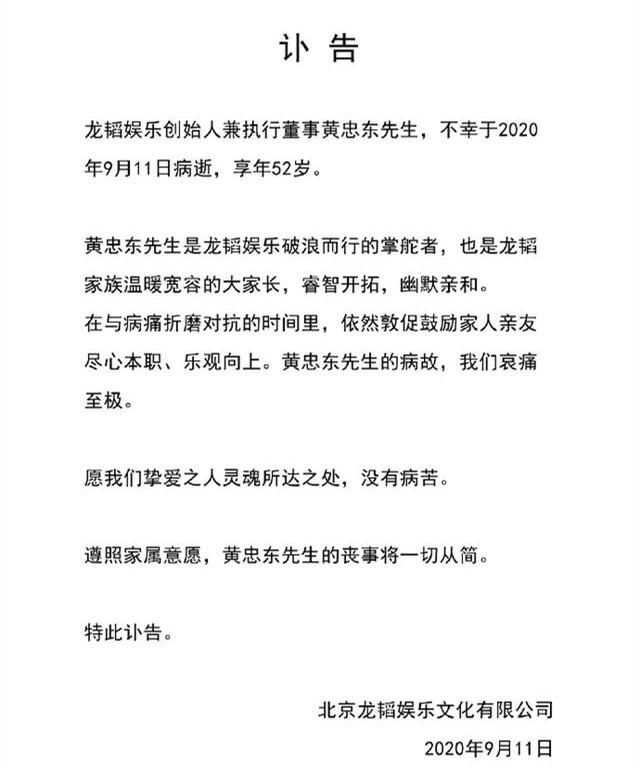 黄子韬爸爸去世:比200亿家产更重要的,是无法取代的父爱