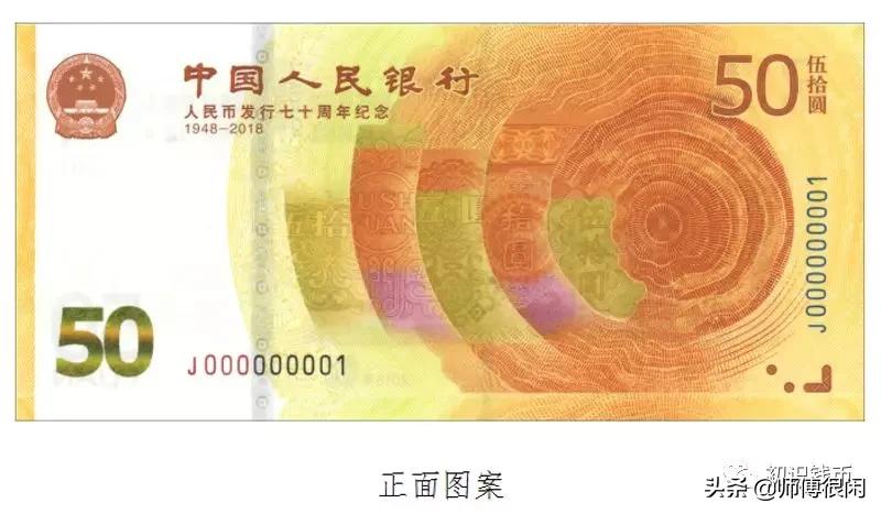 70钞涨了,十月纪念钞最新价格