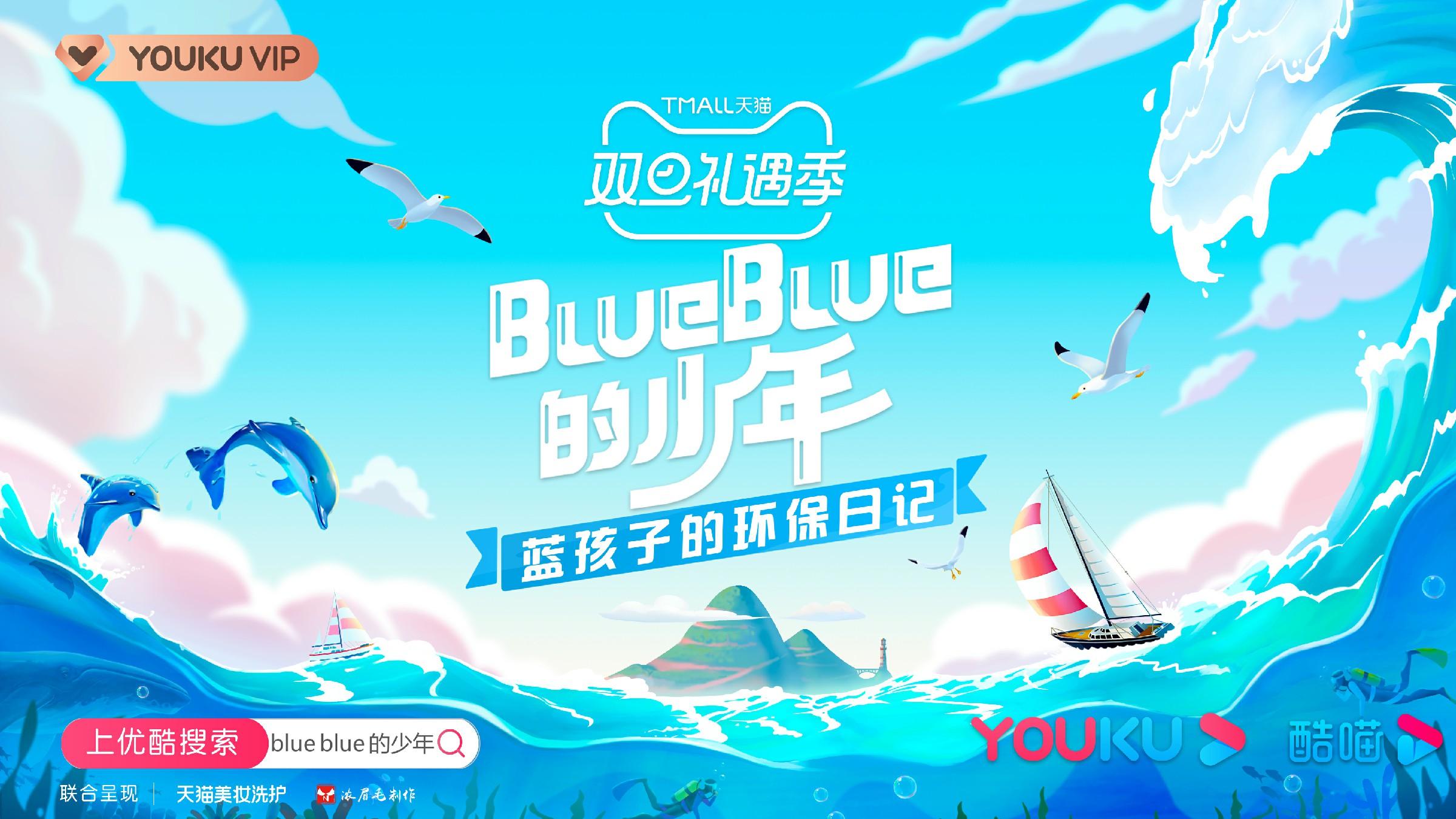 优酷《BlueBlue的少年》SKY天空少年传递环保正能量