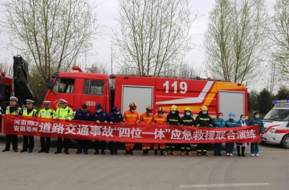 周口支队、亳州支队、鹿邑大队联合多部门开展交通事故应急演练