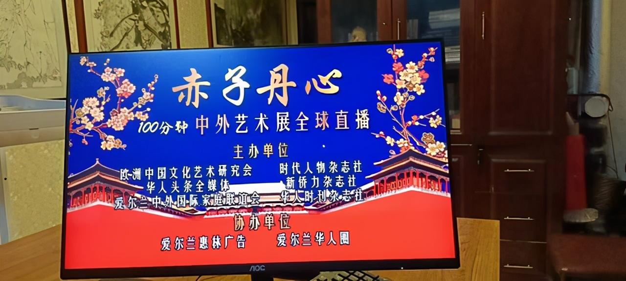 """""""赤子丹心100分钟中外文化艺术展""""全球直播取得成功"""