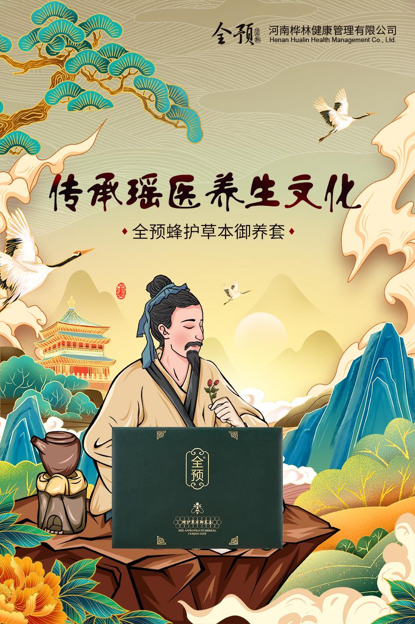 全预养生馆——传承瑶医养生文化,缔造美业轻尚养生