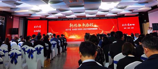 """泰和养老参加北京晚报举办的""""新格局 新征程""""传媒盛典获双奖"""