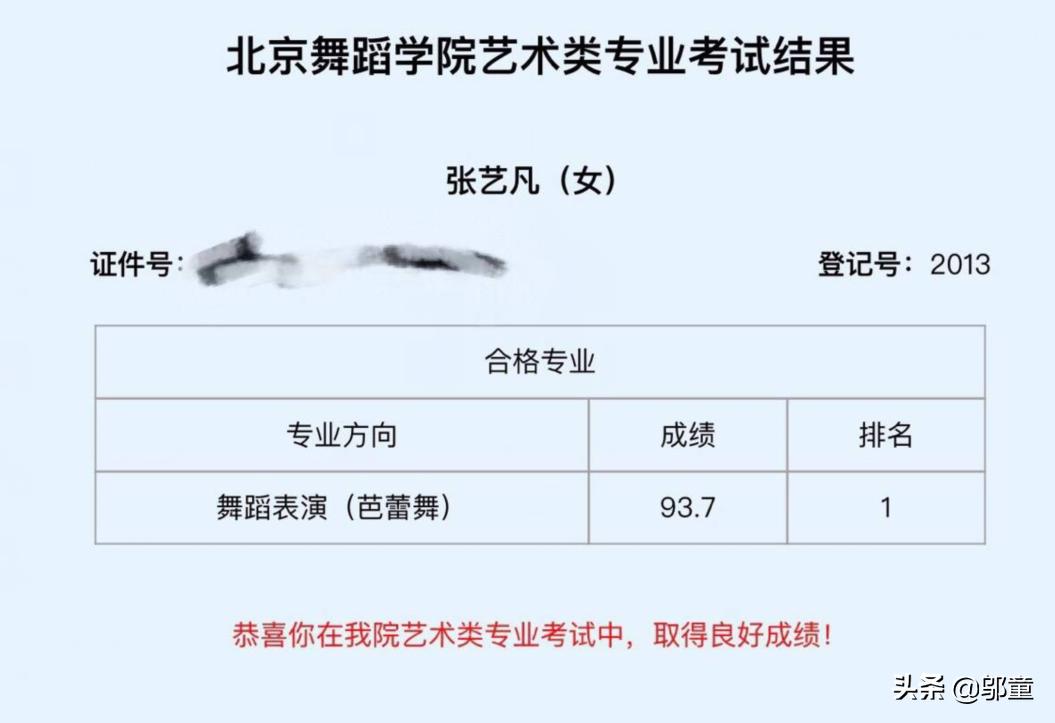 张艺凡在《明日之子》被表白,身边选手看呆了,不愧是直男收割机
