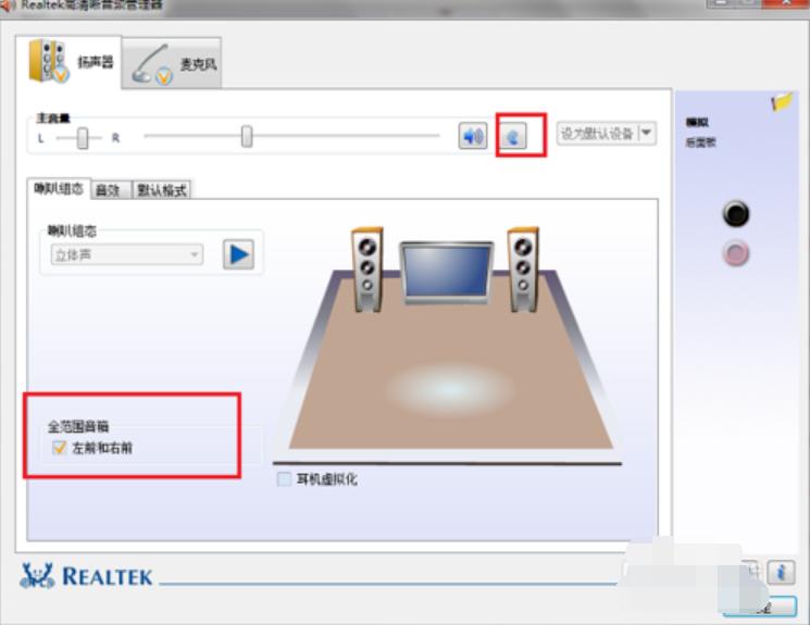 怎么设置Realtek高清晰音频管理器