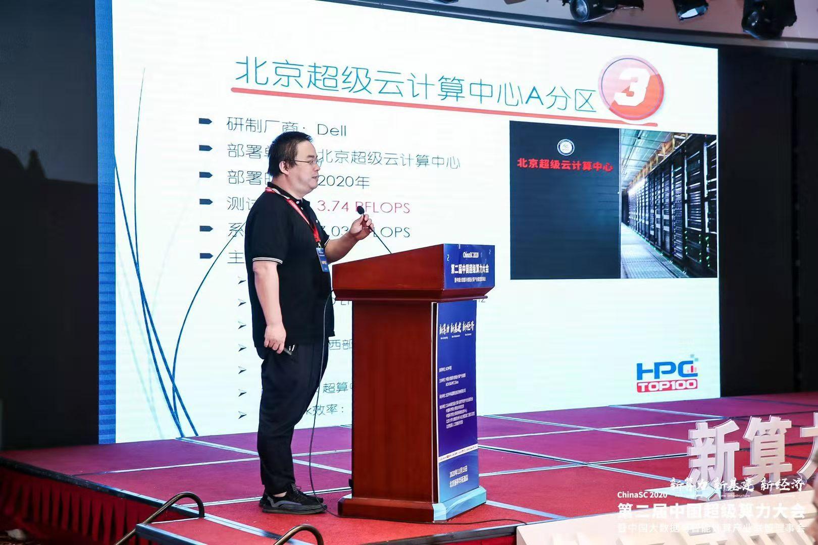 """通用算力奪魁,北京超級雲計算中心的算力突破和雲端""""基""""遇"""