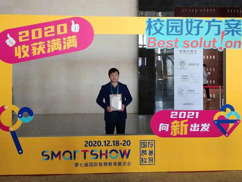 """咚咚智能三度斩获""""SmartShow中国校园好方案奖"""""""
