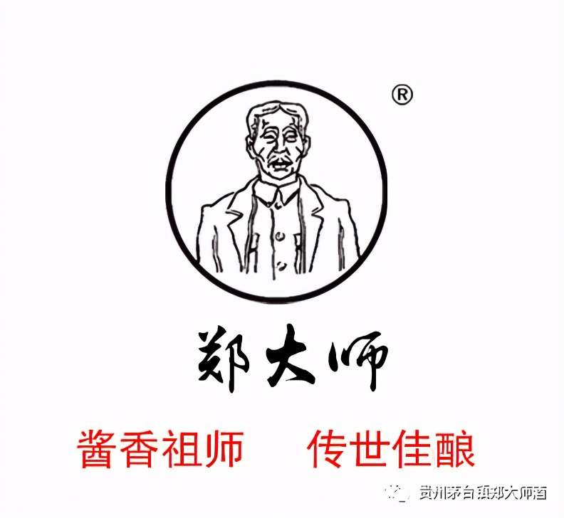 郑大师酒品牌的渊源与历史故事插图