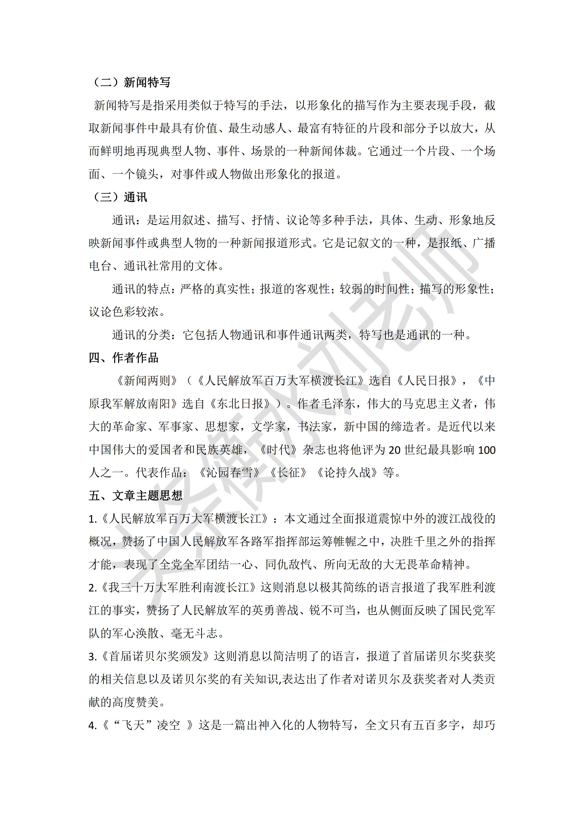 2021部编版八年级上册语文第一单元,易马虎+易出错,核心要点发布
