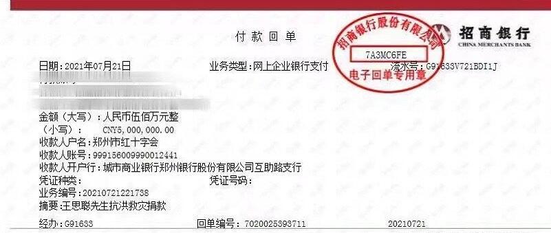 王思聪的格局真高,向郑州灾区捐款500万,不希望占用公共资源