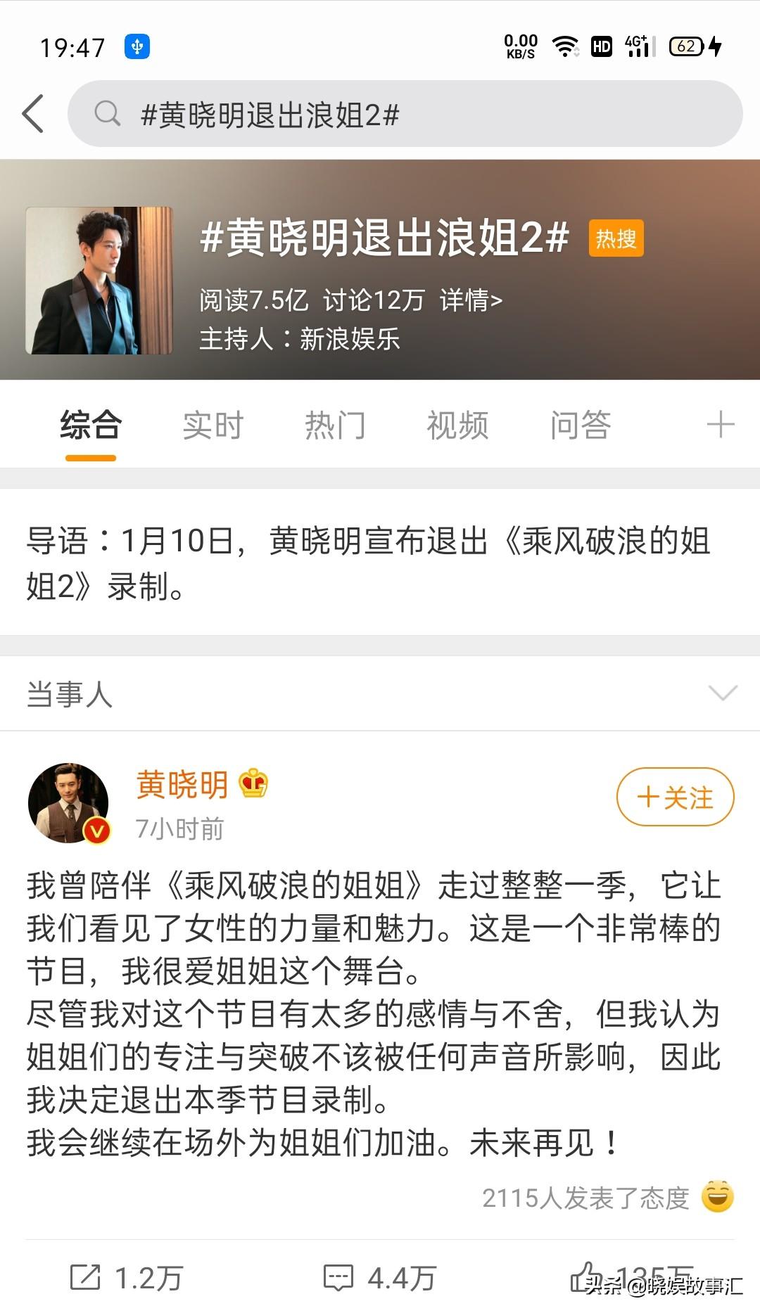 黄晓明为避嫌,宣布退出浪姐!与baby的婚姻状况又引发猜测?