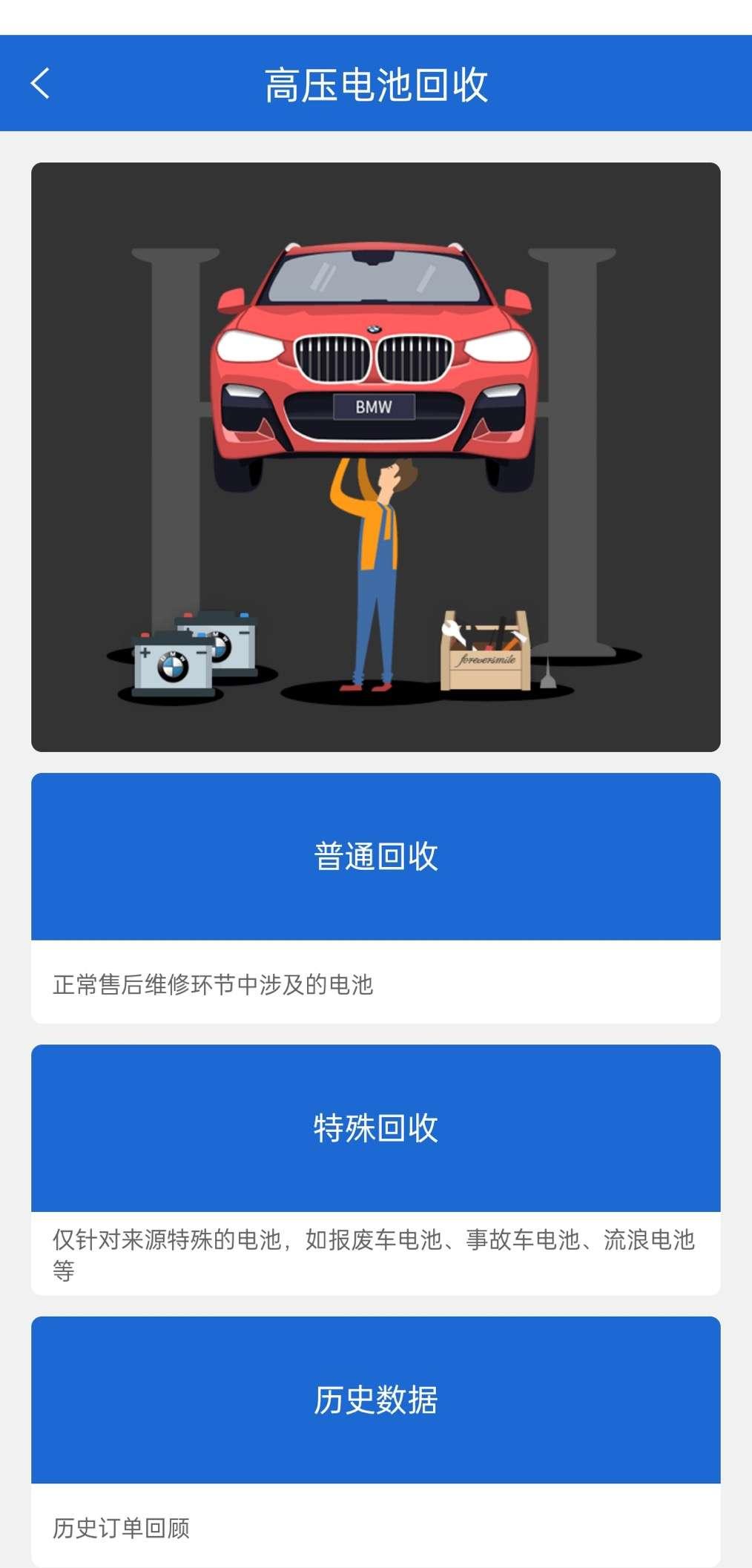 携手合作伙伴 宝马在中国建立动力电池回收管理体系