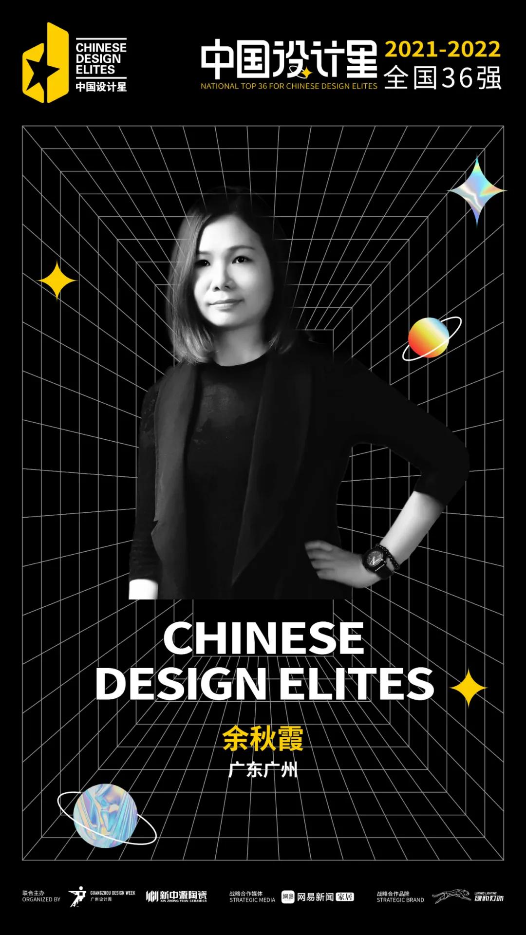 万里挑一,2021中国设计星全国36强来了!