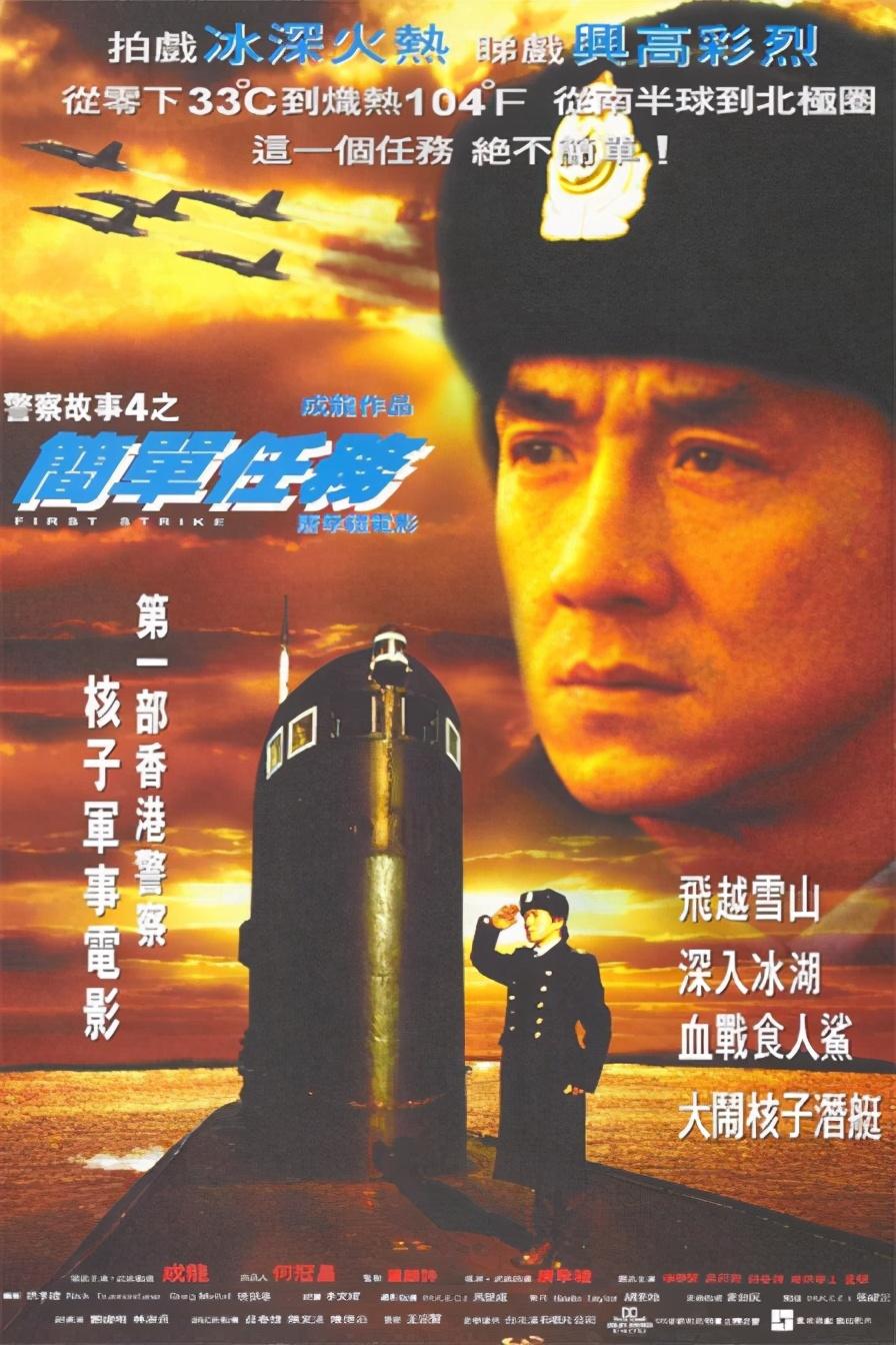 《警察故事4》的背后:香港电影的衰落,成龙却能借来核潜艇