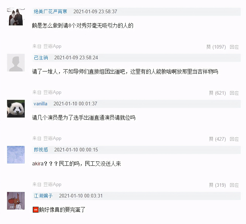 曝创4请8个导师,凑齐宁静林志玲邓超,被调侃:直通演员请就位