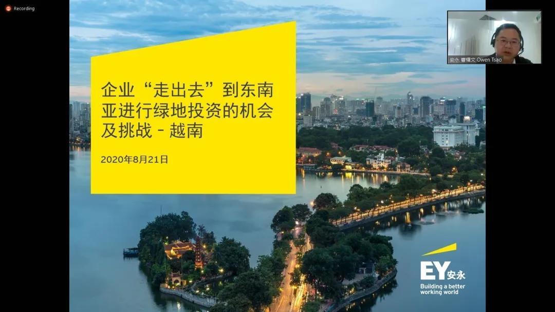 投资越南:新兴的全球制造业基地