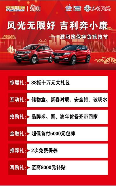 """【濮阳豫保】""""东风年货疯抢节 """"1月25日震撼来袭!"""