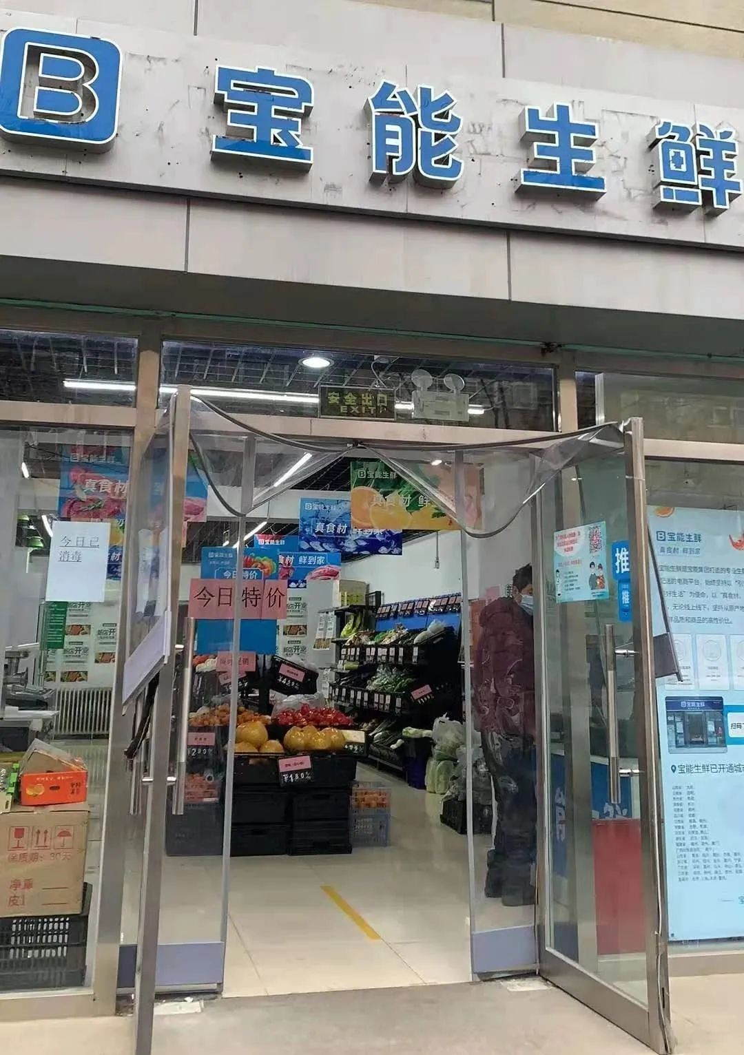 宝能生鲜北京门店调整:一周内关两家