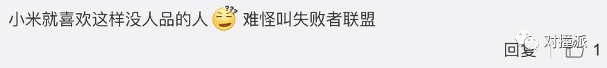 小米VP要赔联想3330部红米