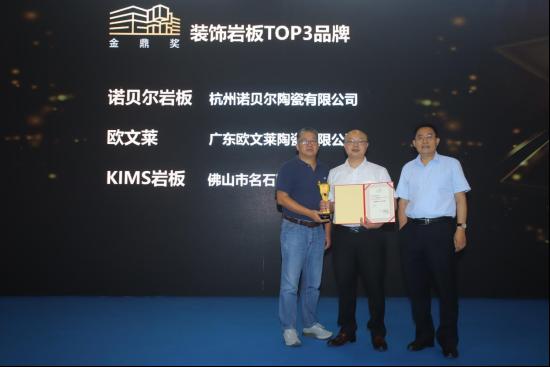 KIMS岩板携近百款新品亮相潭洲展 并荣获中国装饰岩板TOP3品牌大奖