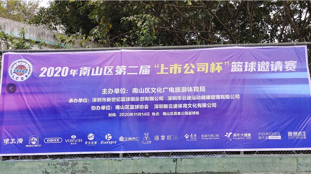 澳洲虎葡萄酒赞助深圳南山区上市公司杯 首日比赛精彩纷呈
