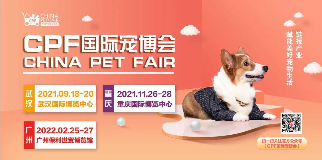 「武汉展商说」豆柴邀你共赴 2021华中地区年度宠物行业盛会