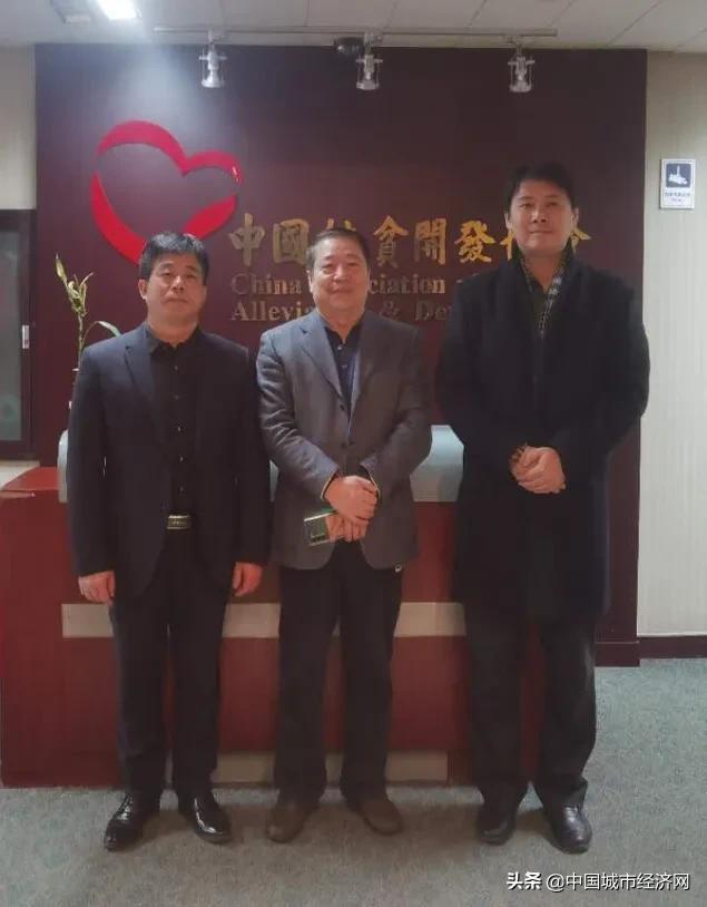 北京城市发展研究院副院长田巍拜访中国扶贫开发协会刘福合会长