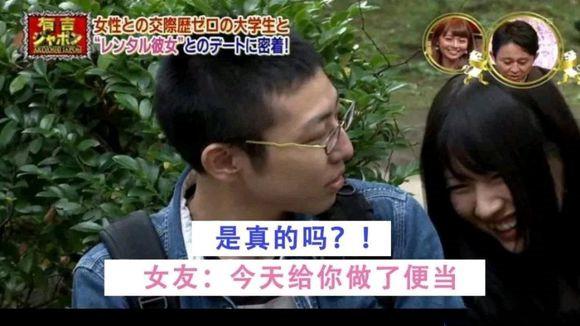 宅男錢好騙?6個小時33000日元的出租女友最後結局很悲催