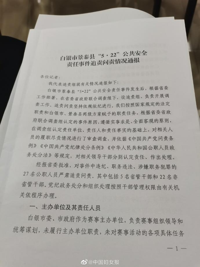 """白银市景泰县""""5•22""""公共安全责任事件追责问责情况通报"""
