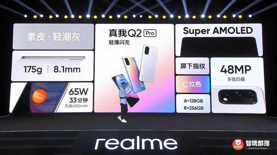 realme真我Q2系列发布:998元起售!Pro版素皮设计