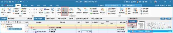 鹏业云计价 i20(四川)软件操作手册