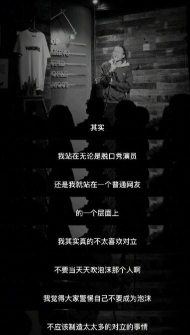 杨笠发文回应池子:没完了,这一行现在是有点难做
