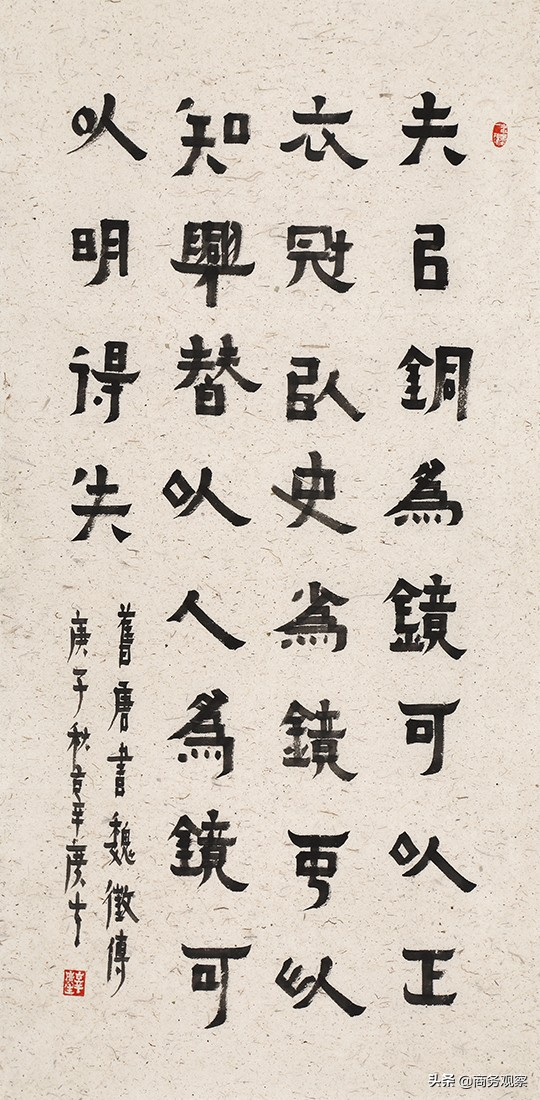 全国优秀艺术名家作品展书法非遗创始人——辜广生