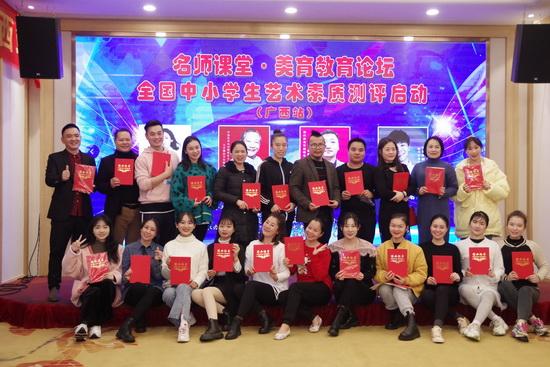 教育部全国中小学生艺术素质测评广西正式启动