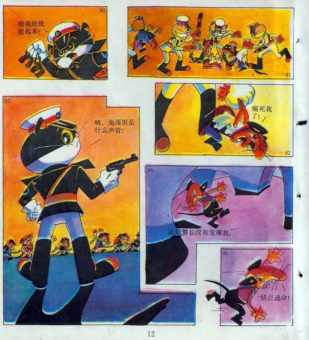 怀旧彩色连环画小人书-黑猫警长(1)之痛歼搬仓鼠