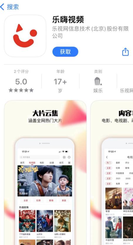乐视1000万成立乐视乐嗨,受益人为贾跃亭