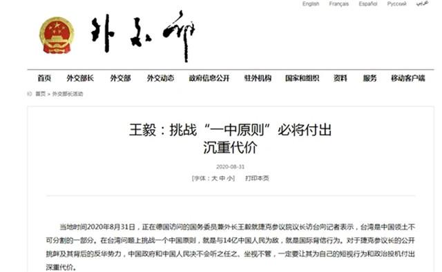 布拉格市长自鸣得意,嘲讽中国发威胁虚张声势!中国立即制裁