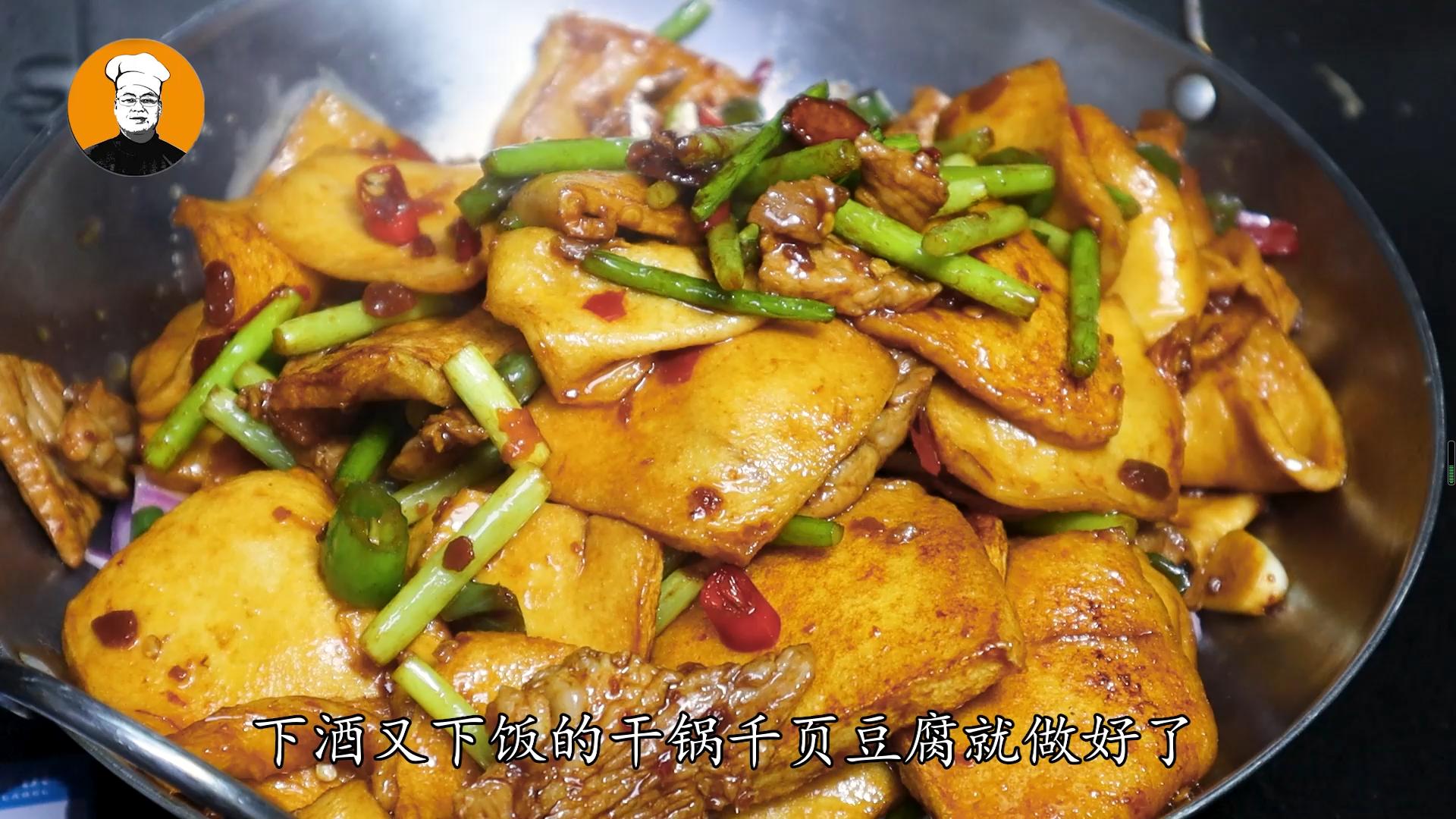 饭店卖38一份的干锅千页豆腐,大厨教你在家10块钱搞定,太简单了 美食做法 第6张