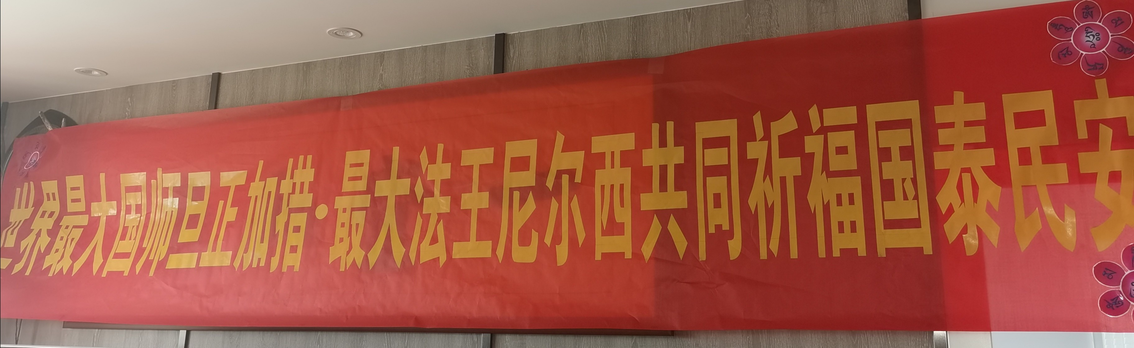 「图文海报」公益活动在舍利宫举行