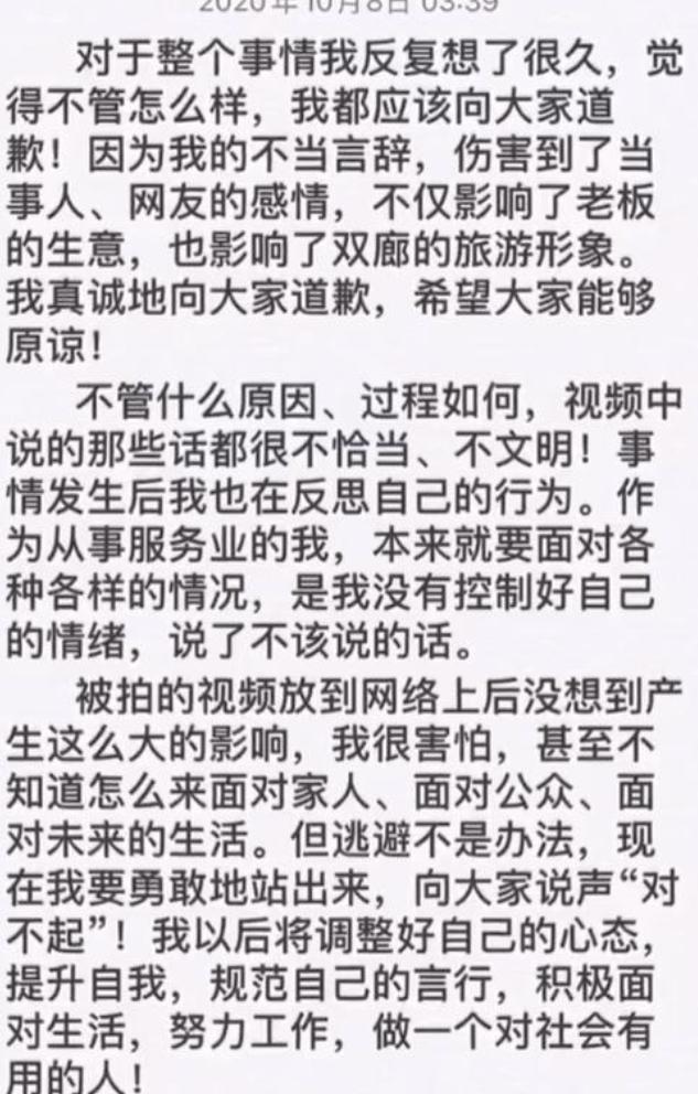 """云南大理辱骂游客后续,""""红衣姐""""发文道歉,称""""我很害怕,但不逃避"""""""