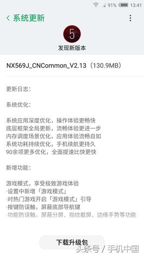 nubia UI升级宣布打开 称为越升級越顺畅