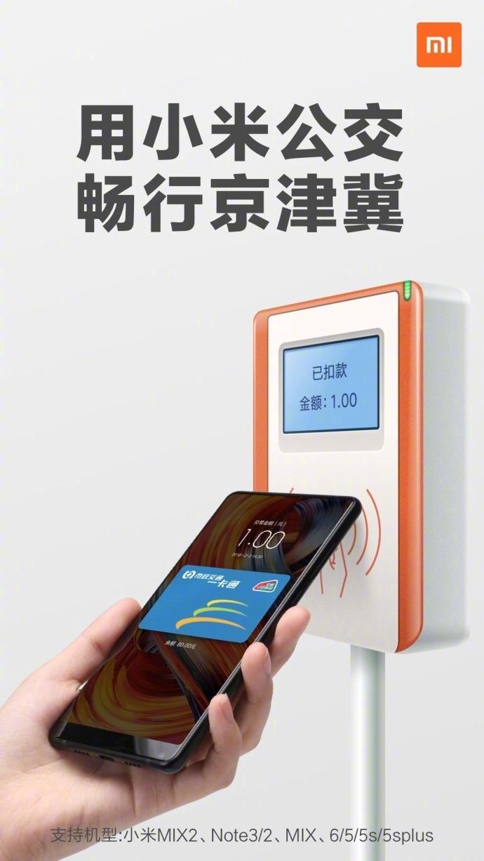 大都市客户有福气了:红米手机又完成了一项益民创举
