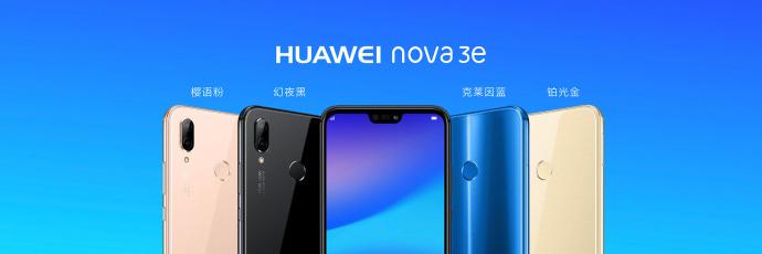 1999元华为公司nova 3e宣布公布:麒麟659 4gB 外置2400万