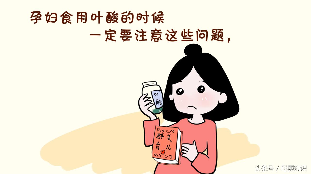 孕期避免出现这5种情况,准妈妈食用叶酸要注意!