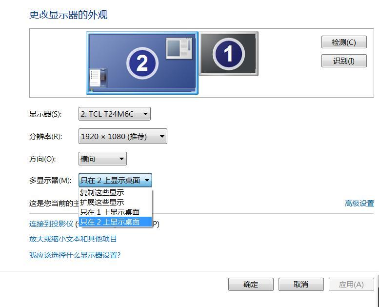 笔记本外接显示器掉帧(外接显示器仅第二屏掉帧)