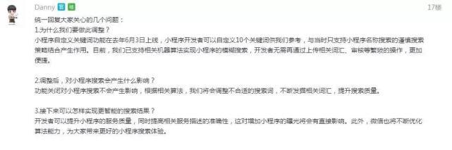 """微信""""搜一搜""""功能全新上线,小程序又添新入口  第4张"""
