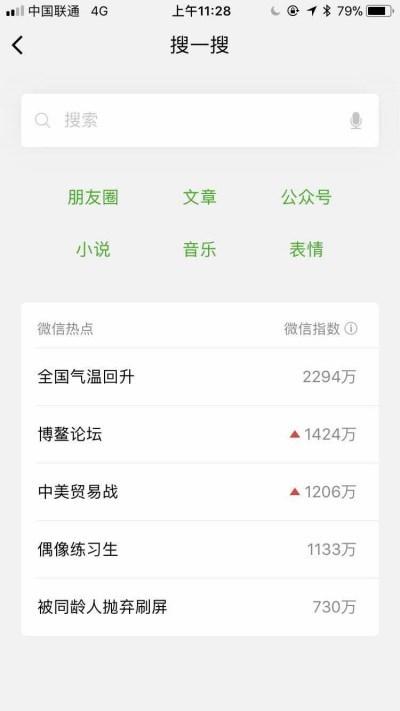 """微信""""搜一搜""""功能全新上线,小程序又添新入口  第2张"""